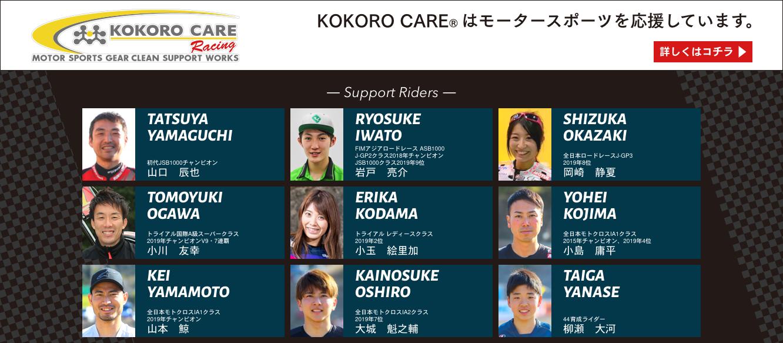 KOKORO CARE®はモータースポーツを応援しています